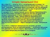 Історія Запорізької Січі Ще у кінці XV — початку XVI ст. на дніпровських остр...