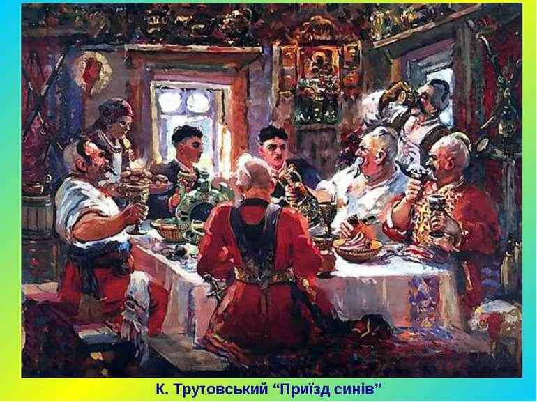 """К. Трутовський """"Приїзд синів"""""""