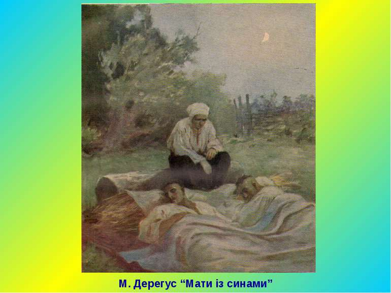 """М. Дерегус """"Мати із синами"""""""