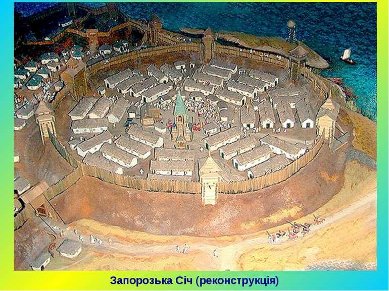 Запорозька Січ (реконструкція)