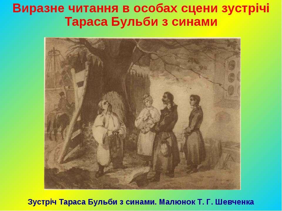 Виразне читання в особах сцени зустрічі Тараса Бульби з синами Зустріч Тараса...