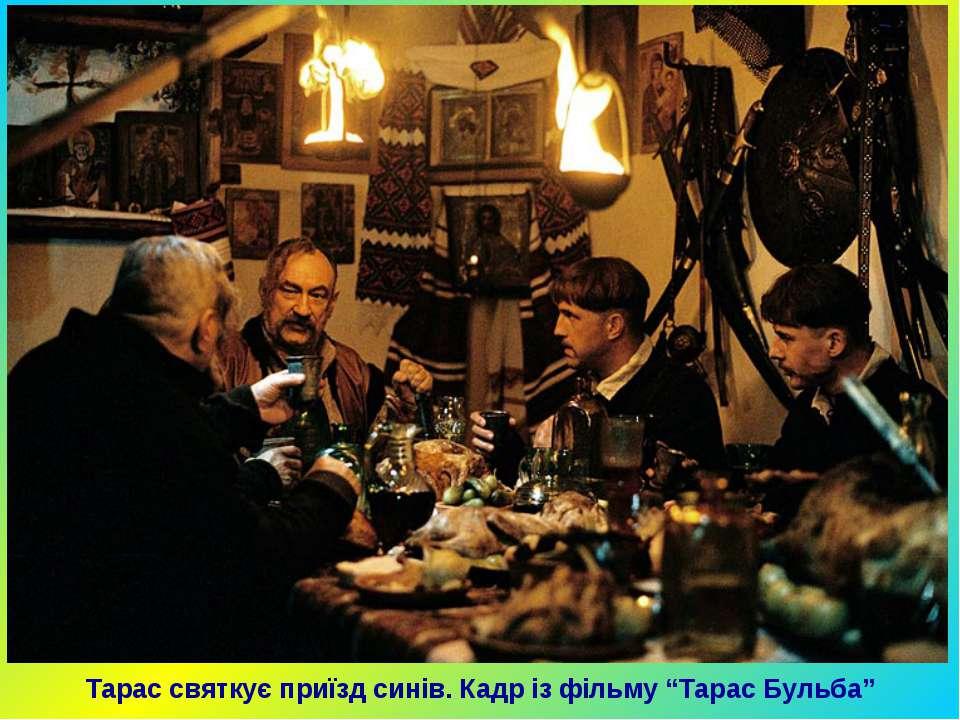 """Тарас святкує приїзд синів. Кадр із фільму """"Тарас Бульба"""""""