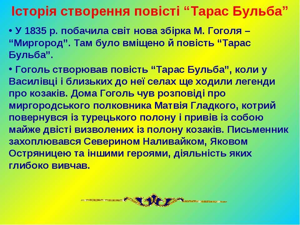 """Історія створення повісті """"Тарас Бульба"""" У 1835 р. побачила світ нова збірка ..."""