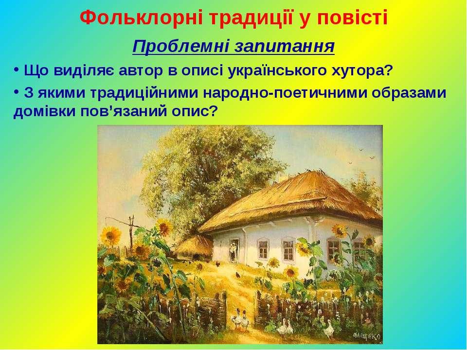 Фольклорні традиції у повісті Проблемні запитання Що виділяє автор в описі ук...