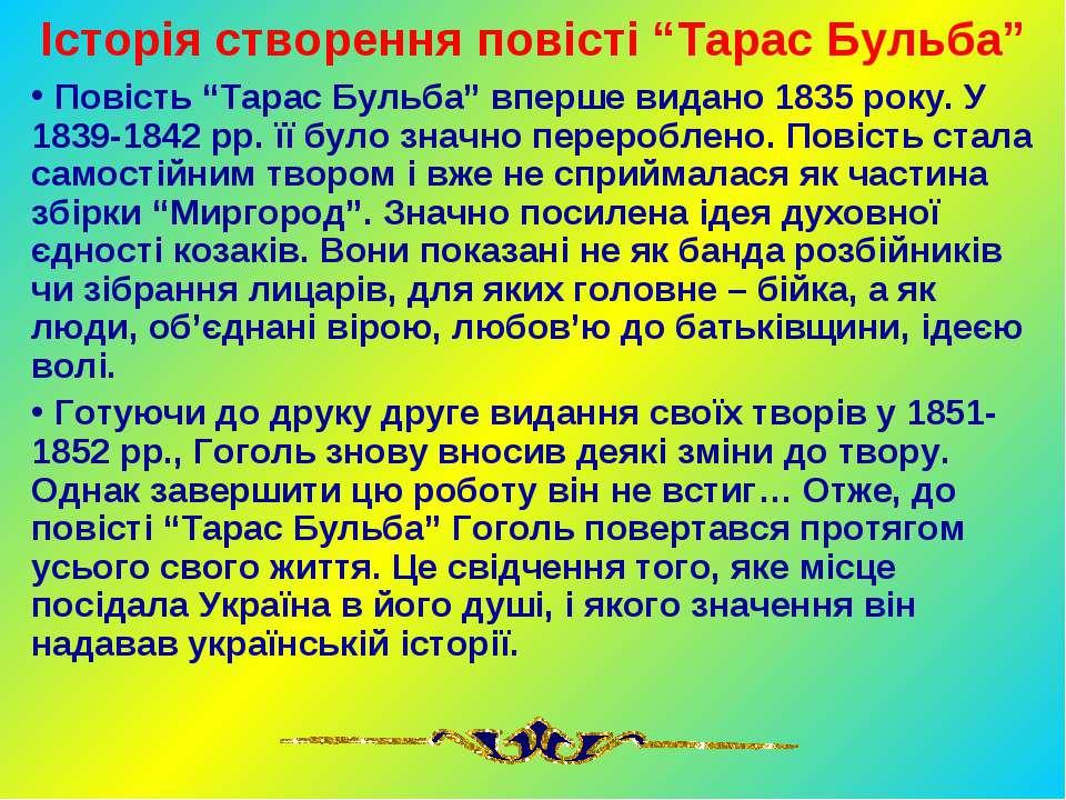 """Історія створення повісті """"Тарас Бульба"""" Повість """"Тарас Бульба"""" вперше видано..."""