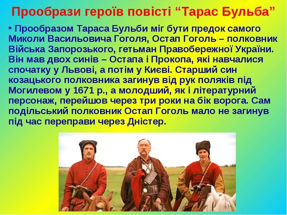 """Прообрази героїв повісті """"Тарас Бульба"""" Прообразом Тараса Бульби міг бути пре..."""
