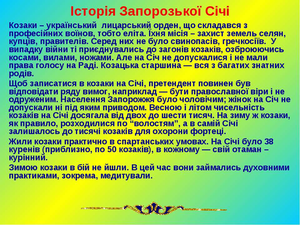 Історія Запорозької Січі Козаки – український лицарський орден, що складався ...