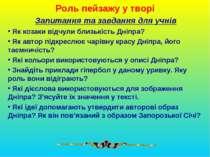 Роль пейзажу у творі Запитання та завдання для учнів Як козаки відчули близьк...