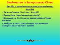 Знайомство із Запорозькою Січчю Бесіда з елементами текстологічного аналізу Я...