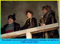 """""""Він дізнався, що це була дочка ковенського воєводи, що прибув на якийсь час ..."""