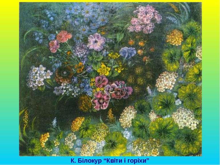"""К. Білокур """"Квіти і горіхи"""""""