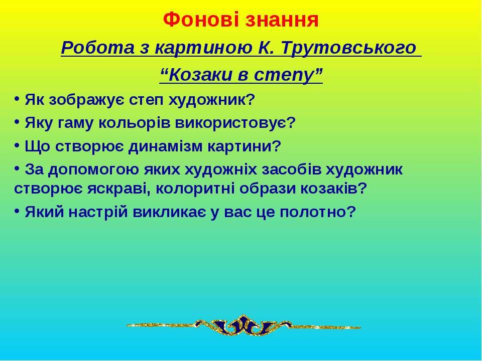 """Фонові знання Робота з картиною К. Трутовського """"Козаки в степу"""" Як зображує ..."""
