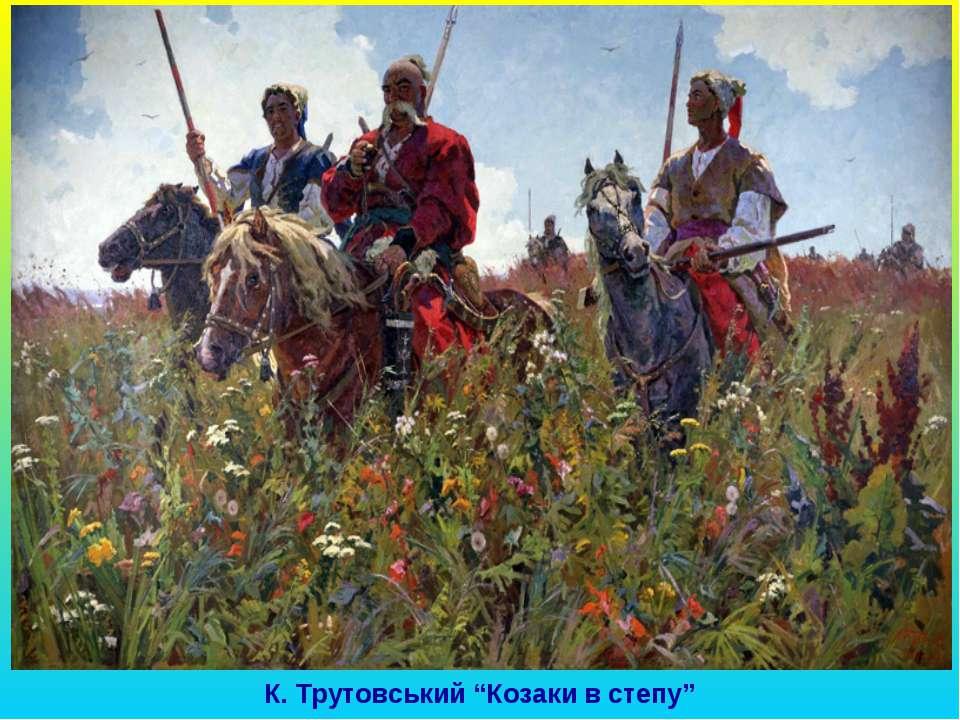 """К. Трутовський """"Козаки в степу"""""""