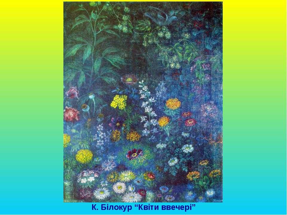 """К. Білокур """"Квіти ввечері"""""""
