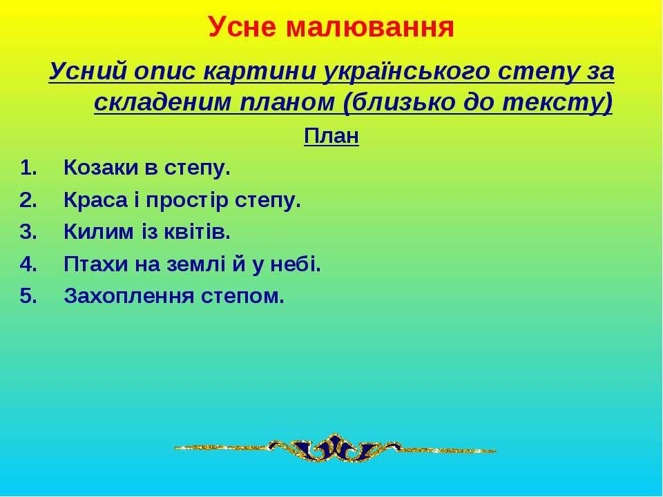 Усне малювання Усний опис картини українського степу за складеним планом (бли...