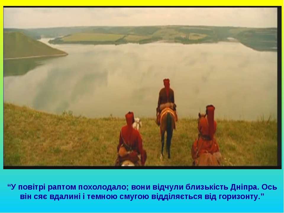 """""""У повітрі раптом похолодало; вони відчули близькість Дніпра. Ось він сяє вда..."""