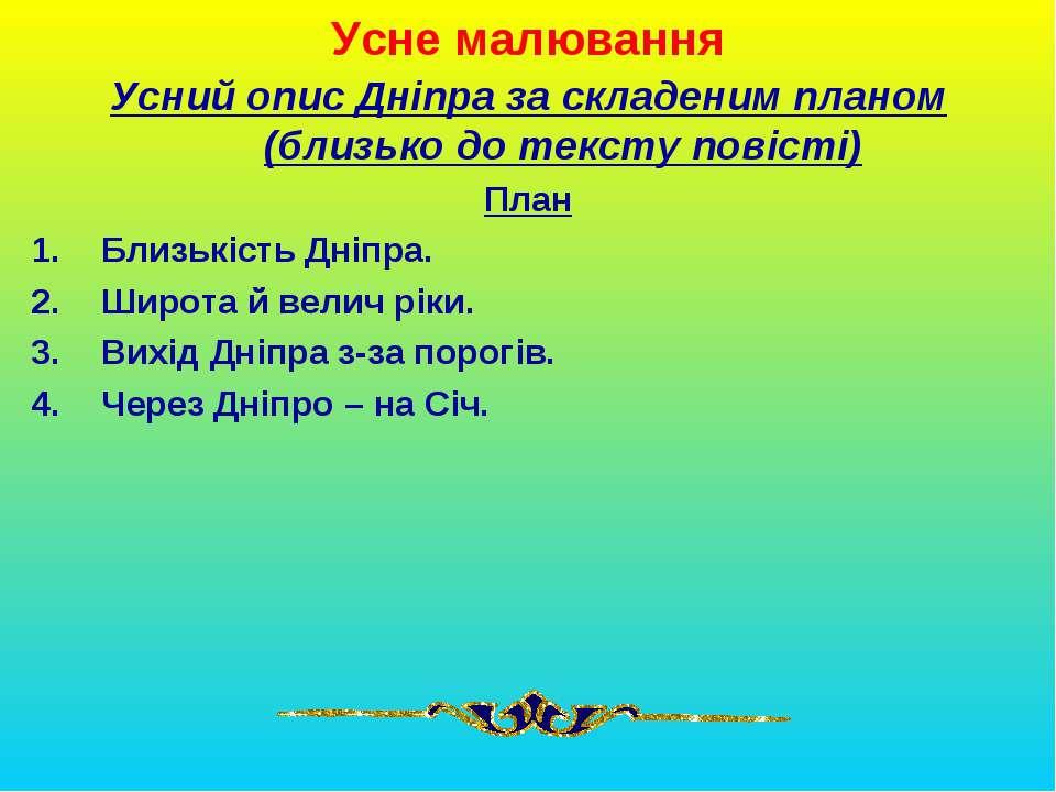 Усне малювання Усний опис Дніпра за складеним планом (близько до тексту повіс...