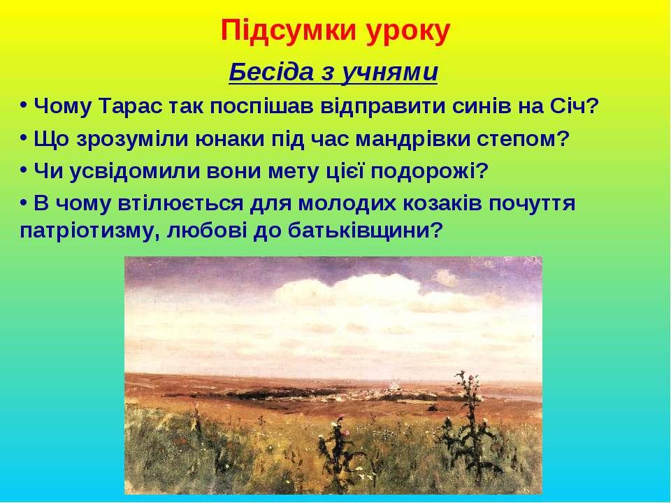 Підсумки уроку Бесіда з учнями Чому Тарас так поспішав відправити синів на Сі...