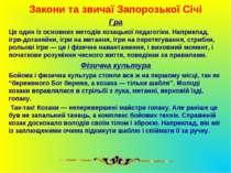 Закони та звичаї Запорозької Січі Гра Це один із основних методів козацької п...