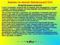 """Закони та звичаї Запорозької Січі Випробування новачків Стати """"істинним"""" коза..."""