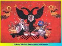 Прапор Війська Запорозького Низового