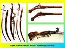 Зброя козаків: шаблі, пістолі, кремнієва рушниця