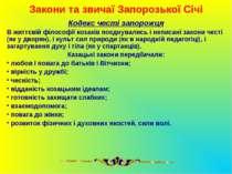 Закони та звичаї Запорозької Січі Кодекс честі запорожця В життєвій філософії...