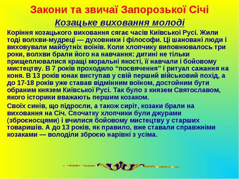 Закони та звичаї Запорозької Січі Козацьке виховання молоді Коріння козацьког...