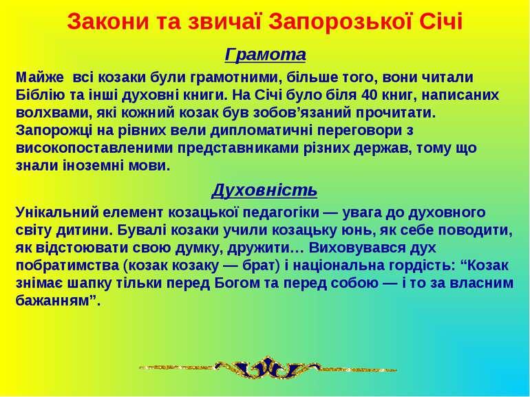 Закони та звичаї Запорозької Січі Грамота Майже всі козаки були грамотними, б...