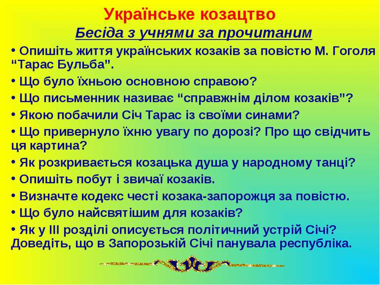 Українське козацтво Бесіда з учнями за прочитаним Опишіть життя українських к...