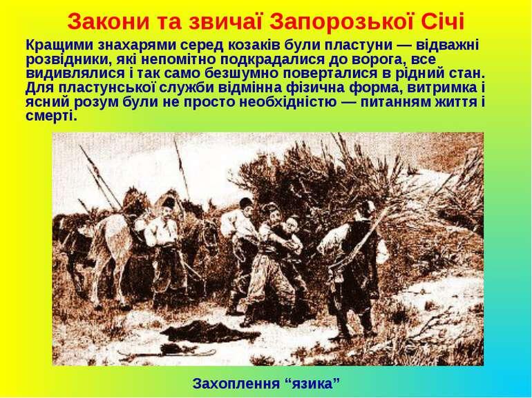 Закони та звичаї Запорозької Січі Кращими знахарями серед козаків були пласту...