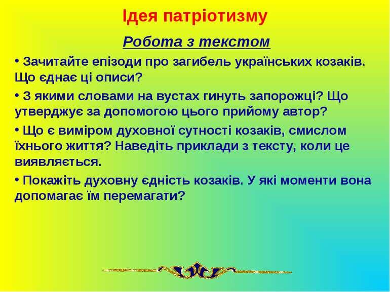 Ідея патріотизму Робота з текстом Зачитайте епізоди про загибель українських ...