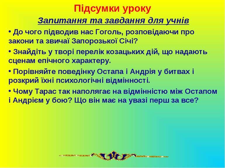 Підсумки уроку Запитання та завдання для учнів До чого підводив нас Гоголь, р...