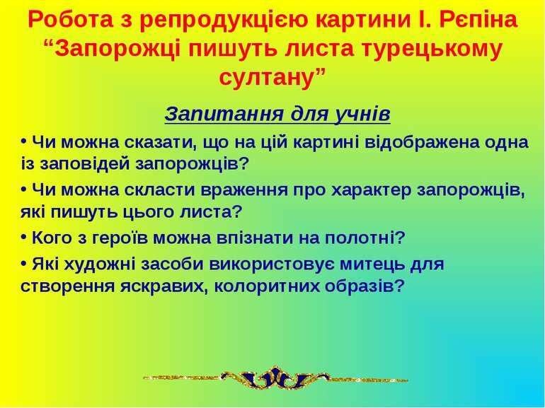 """Робота з репродукцією картини І. Рєпіна """"Запорожці пишуть листа турецькому су..."""