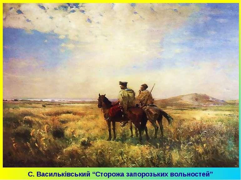 """С. Васильківський """"Сторожа запорозьких вольностей"""""""