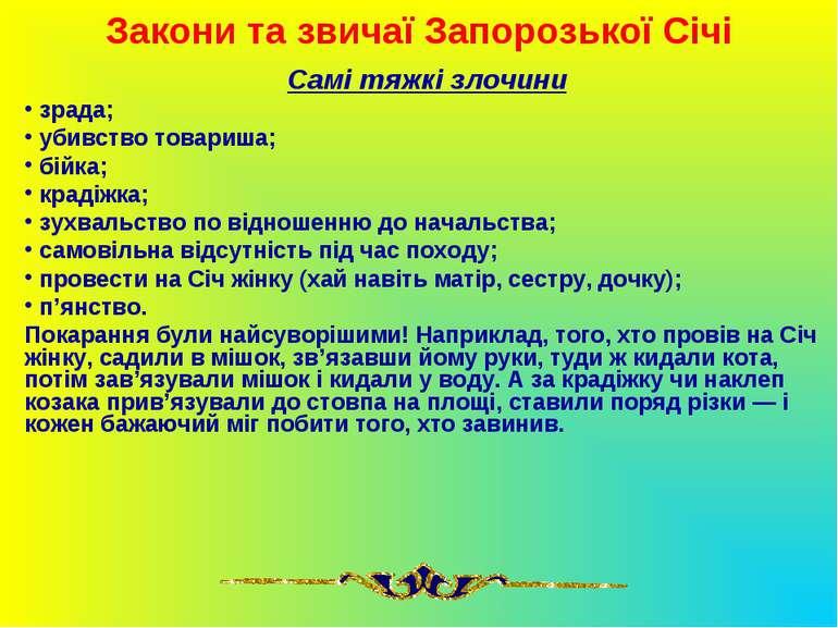 Закони та звичаї Запорозької Січі Самі тяжкі злочини зрада; убивство товариша...
