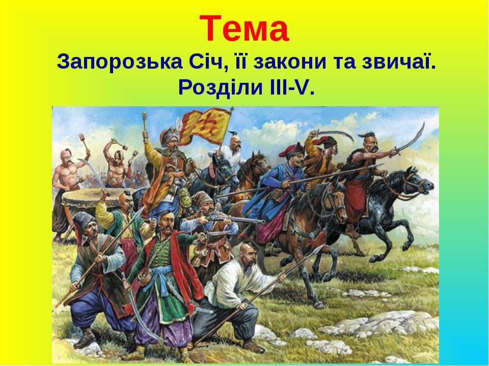 Тема Запорозька Січ, її закони та звичаї. Розділи ІІІ-V.