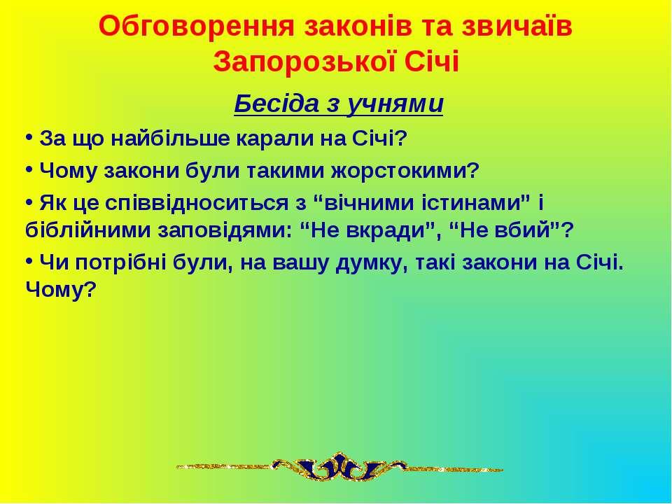 Обговорення законів та звичаїв Запорозької Січі Бесіда з учнями За що найбіль...