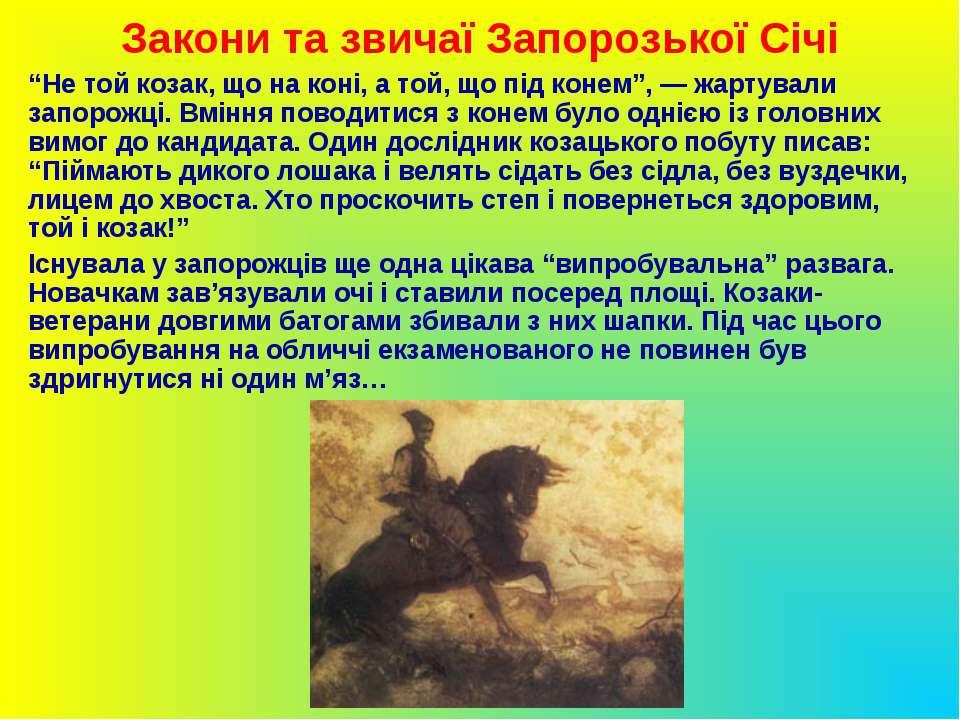 """Закони та звичаї Запорозької Січі """"Не той козак, що на коні, а той, що під ко..."""
