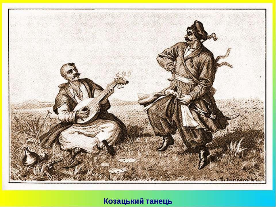 Козацький танець
