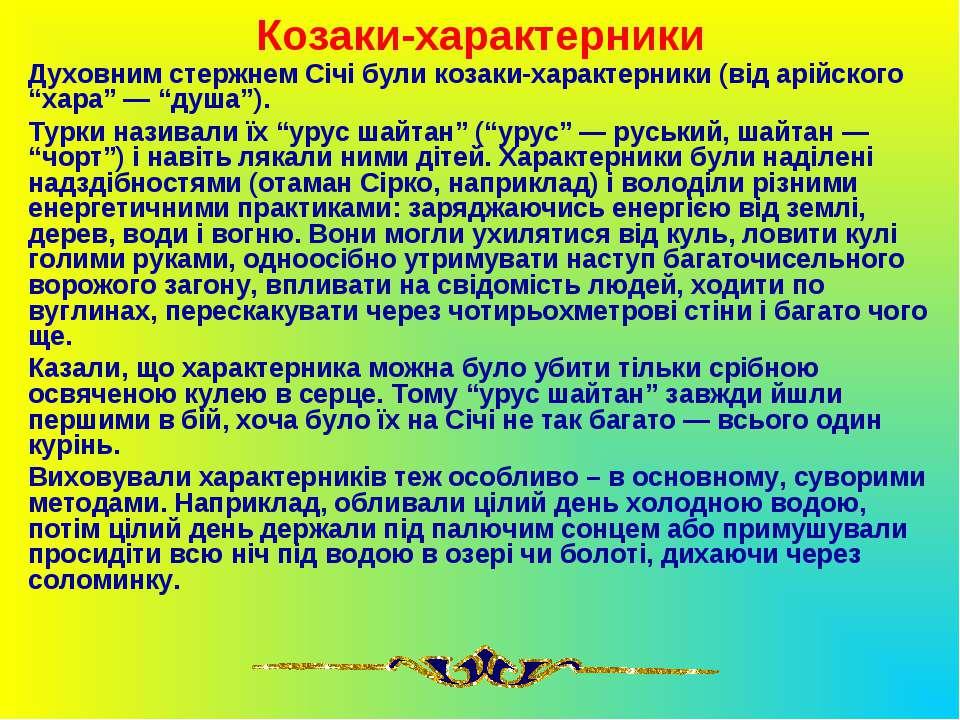 Козаки-характерники Духовним стержнем Січі були козаки-характерники (від арій...