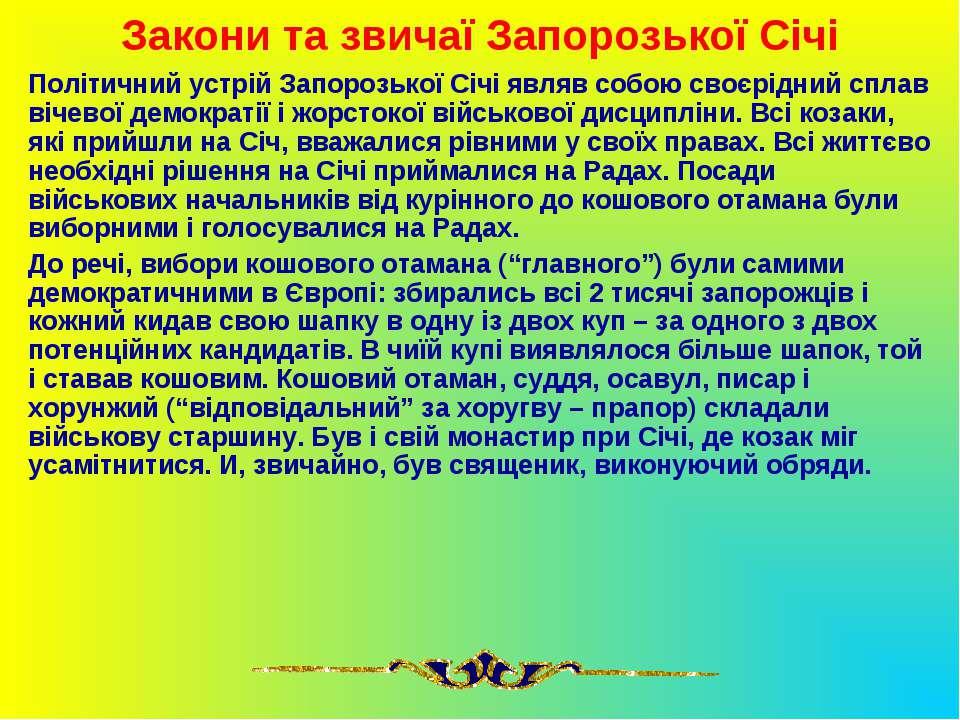 Закони та звичаї Запорозької Січі Політичний устрій Запорозької Січі являв со...