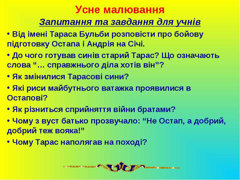 Усне малювання Запитання та завдання для учнів Від імені Тараса Бульби розпов...