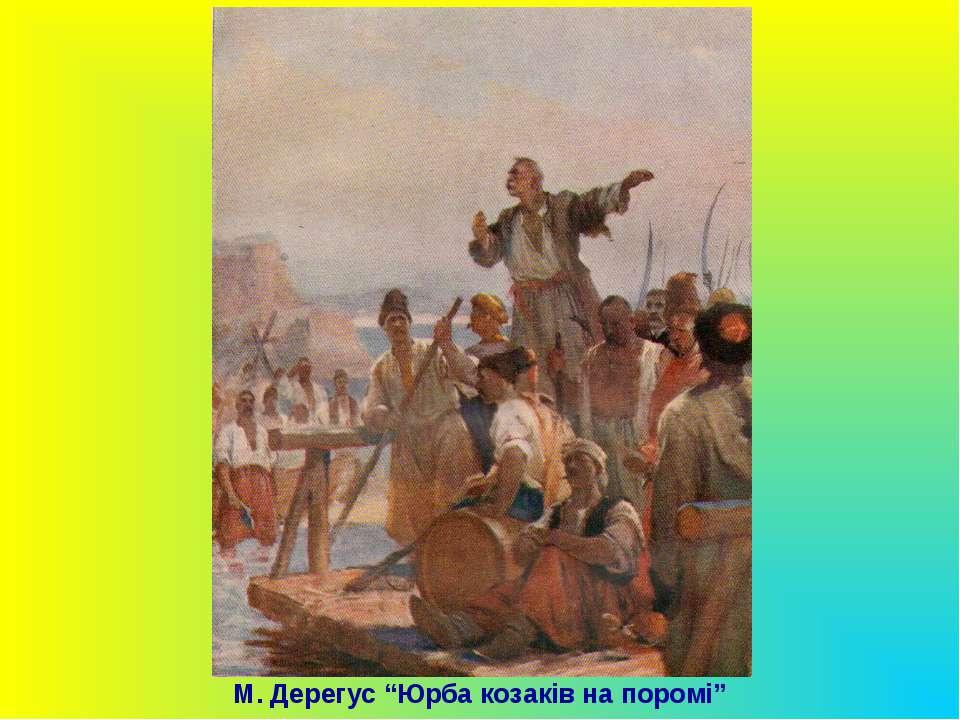"""М. Дерегус """"Юрба козаків на поромі"""""""