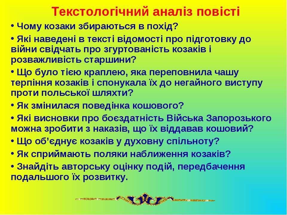 Текстологічний аналіз повісті Чому козаки збираються в похід? Які наведені в ...