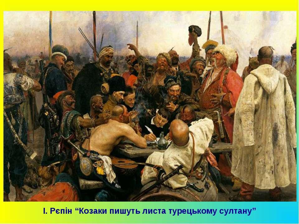 """І. Рєпін """"Козаки пишуть листа турецькому султану"""""""