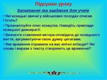Підсумки уроку Запитання та завдання для учнів Які козацькі звичаї у військов...