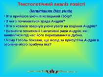 Текстологічний аналіз повісті Запитання для учнів Хто прийшов уночі в козацьк...