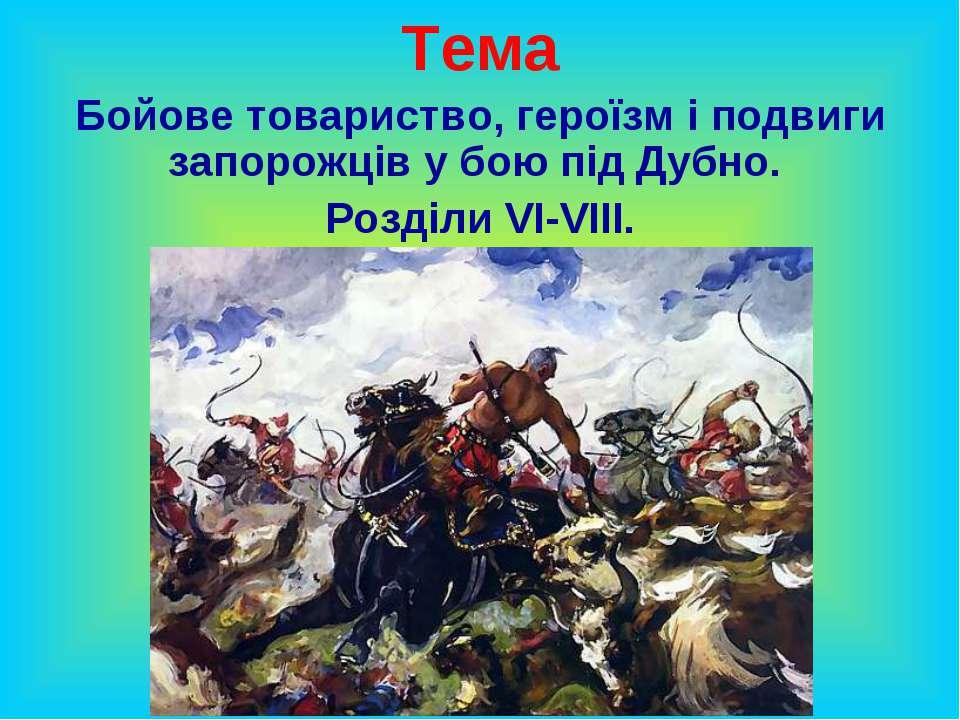 Тема Бойове товариство, героїзм і подвиги запорожців у бою під Дубно. Розділи...
