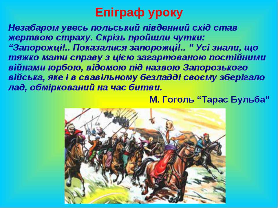 Епіграф уроку Незабаром увесь польський південний схід став жертвою страху. С...